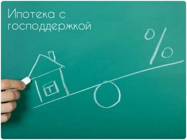 Что такое государственная ипотека