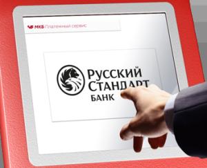 Русский стандарт рефинансирование кредитов условия