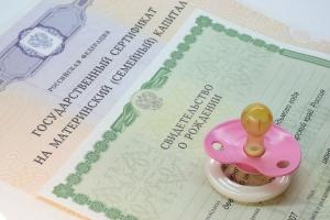 Выплачивается ли мат капитал на 3 ребенка