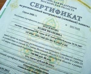 Скидки на электроэнергию ветеранам труда в никольском районе вологодской области если в семье 2 вете