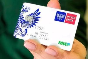 электронная кредитная карта почта банк