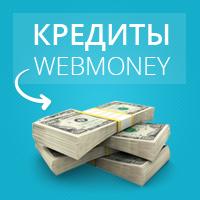 Картинки по запросу кредитный автомат webmoney
